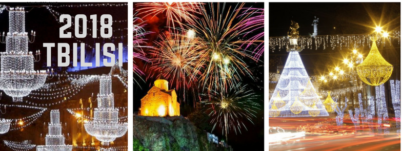 Новый год 2019 в Тбилиси в Грузии