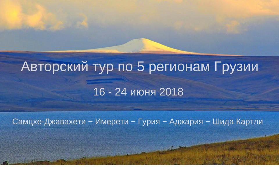 авторский тур по Грузии регионы