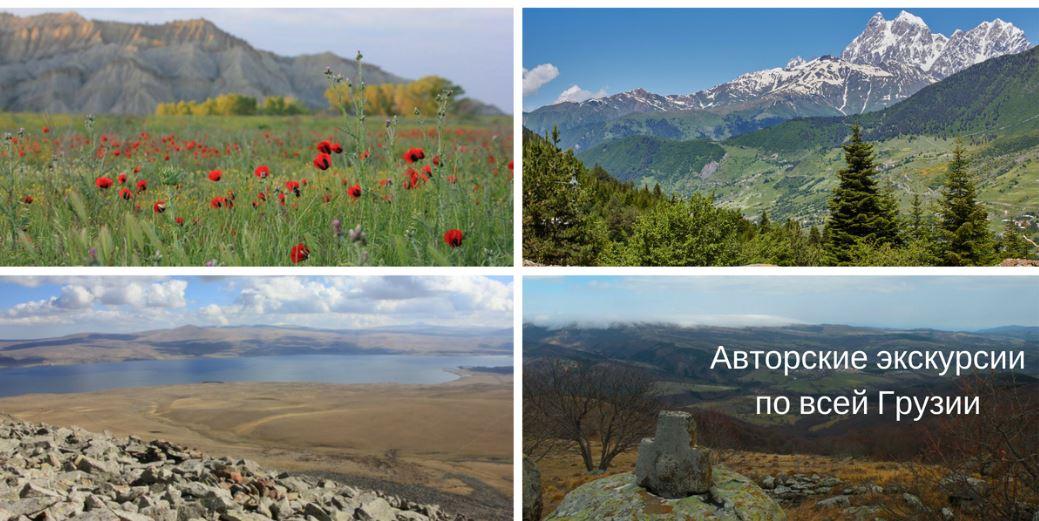 авторские экскурсии по Грузии с Тбилистори