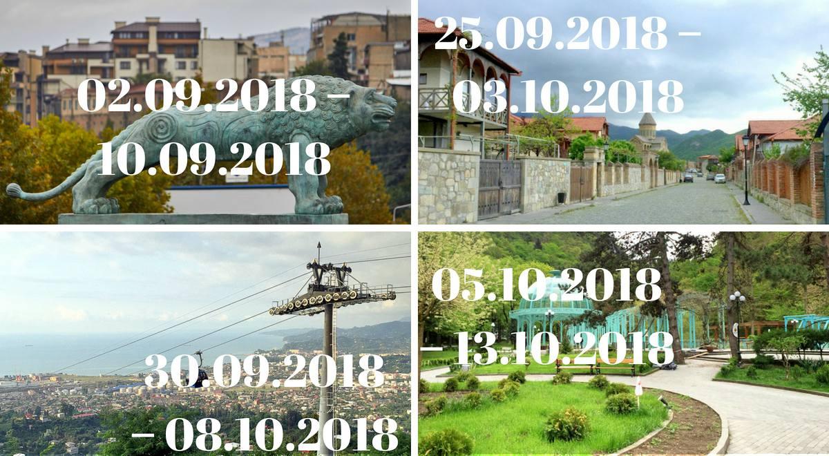 Гарантированные туры в Грузию с Тбилистори