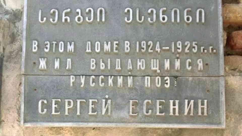 Русские писатели в Тбилиси - Есенин